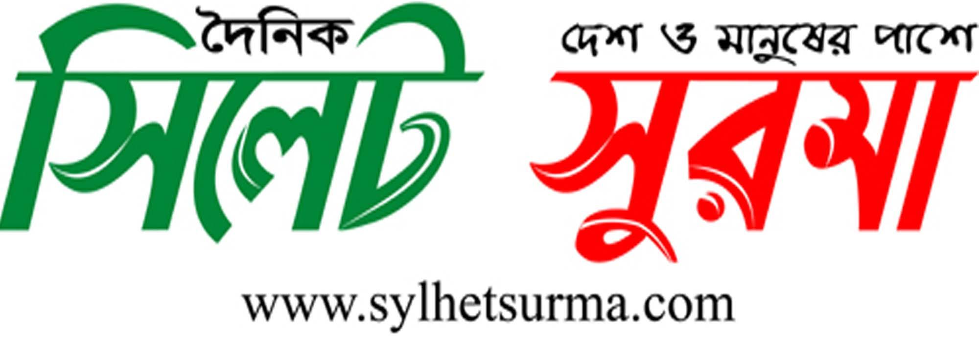Daily Sylhet Surma | logo
