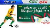 আগামীকাল কুচাইয়ে স্বাধীনতা কাপ ১ম নাইট মিনি ফুটবল টূর্নামেন্ট'র শুভ উদ্বোধন