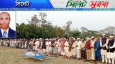 কানাইঘাট প্রেসক্লাব সভাপতির পিতার দাফন সম্পন্ন :  শোক প্রকাশ